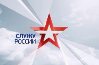 Служу России Последний выпуск 2021