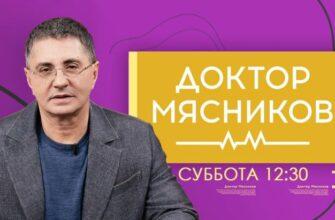 Доктор Мясников передача по Субботам