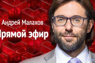 Андрей Малахов «Прямой эфир» Сегодняшний выпуск 2021