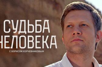 Судьба человека с Борисом Корчевниковым Сегодняшний выпуск 2021