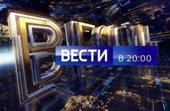 Вести в 20 00 сегодня на Россия 2021