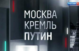 Москва Кремль Путин Последний выпуск 2021