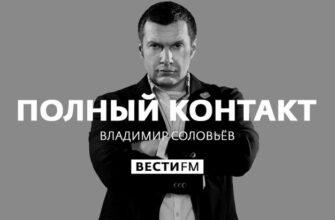Полный контакт с Владимиром Соловьевым 2021