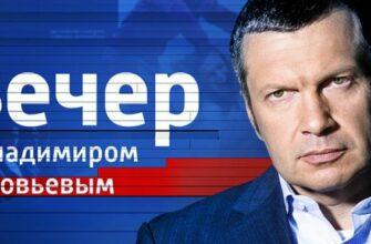 Воскресный вечер с Владимиром Соловьевым 2021