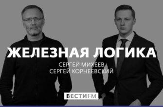 Железная логика Сергей Михеев Последний выпуск 2021