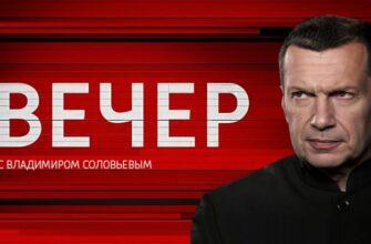 Вечер с Владимиром Соловьевым 2021