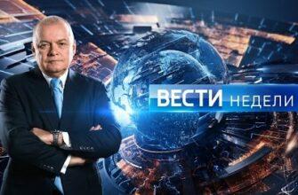Вести недели с Дмитрием Киселевым Последний выпуск 2021