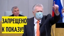 Эту речь Жириновского ВЫРЕЗАЛИ из эфира