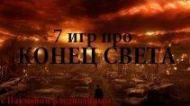 TOP-7 игр про Конец Света