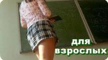 Отборные приколы про девушек в школе