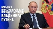Большая пресс-конференция Владимира Путина 17.12.2020 (Полная версия)