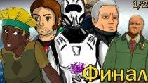 ФИНАЛ XCOM Enemy Unknown: