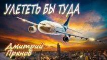 Улететь бы туда / Дмитрий Прянов - Премьера