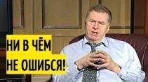 Жириновский был прав во всем на 100%