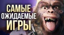 Самые ОЖИДАЕМЫЕ игры 2018 - 2019 года