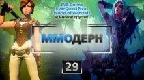 Новости ММО-игр №29