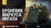 Бронированный монстр революции Маркуса Ингала (World of Tanks)
