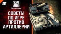 Советы по игре против артиллерии в World of Tanks