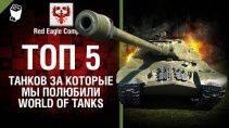 ТОП 5 танков в World of Tanks