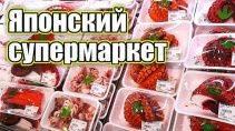 Японский супермаркет и что там продают