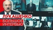 Большое интервью Лукашенко СМИ (Полная версия)