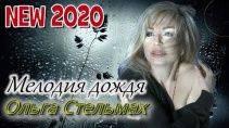 Мелодия дождя / Ольга Стельмах