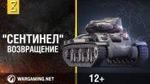 "Танк ""Сентинел"" - Возвращение (World of Tanks)"