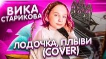 Вика Старикова / Лодочка плыви