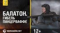 Битва при Балатоне - Разгром немецких танков под Балатоном