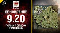 Обновление 9.20 для World of Tanks