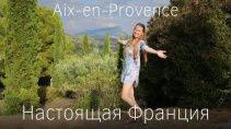 Путешествие по Франции город Экс-ан-Прованс
