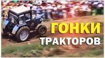 Галилео - Гонки тракторов на трассе