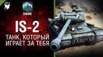 IS-2 лучший китайский танк в World of Tanks