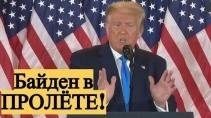 Трамп обвиненил Байдена в мошенничестве