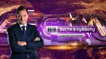 Вести в субботу с Сергеем Брилевым Последний выпуск 2021