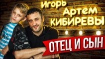 Отец и сын / Игорь Кибирев и Артем Кибирев