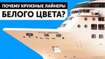 Почему все круизные лайнеры красят в белый цвет