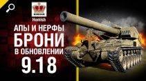 Обновление 9.18 для World of Tanks