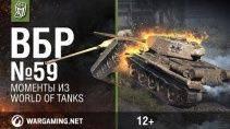 Красивые моменты боев из игры - World of Tanks - №59