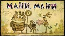Приключения Куми-Куми - Мани, Мани (Новый мультфильм для детей)