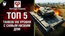 ТОП 5 танков VIII уровня с низким уровнем урона в минуту World of Tanks