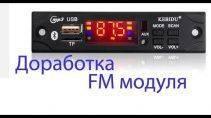 Доработка Китайского FM модуля