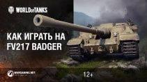 Как играть на танке FV217 Badger (Барсук)?