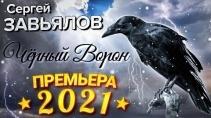 Черный ворон / Сергей Завьялов
