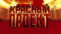 «Красный проект» на ТВЦ Последний выпуск 2021