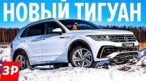 Новый Volkswagen Tiguan 2021 первый тест-драйв