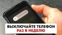 Как продлить срок службы смартфона
