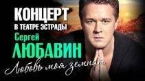Сергей Любавин - Любовь моя земная (Полный концерт)