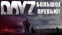 DayZ Standalone - Большое превью к игре!