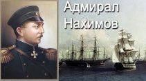 Адмирал Нахимов - Оборона Севастополя (Док фильм)